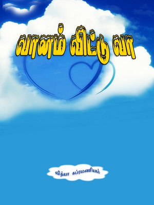 cover image of Vaanam vittu vaa (வானம் விட்டு வா)