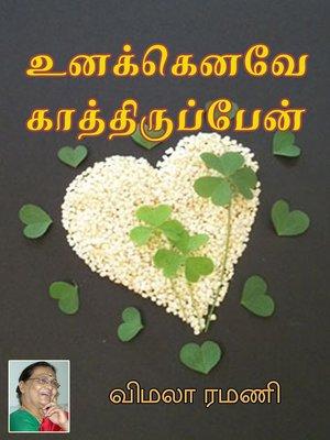 cover image of Unakkenave kaathiruppen (உனக்கெனவே காத்திருப்பேன்)