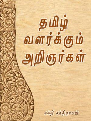 cover image of Tamil valarkkum arignargal (தமிழ் வளர்க்கும் அறிஞர்கள்)