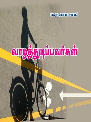 cover image of Vaazha thudippavargal (வாழத்துடிப்பவர்கள்)