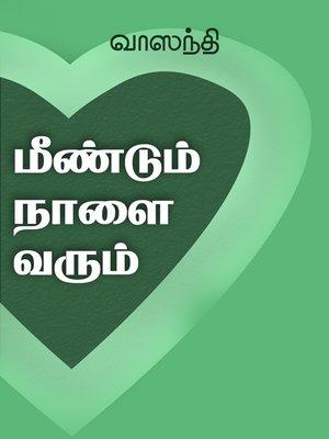 cover image of Meendum naalai varum (மீண்டும் நாளை வரும்)