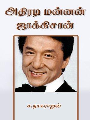 cover image of Athiradi mannan jackichan (அதிரடி மன்னன் ஜாக்கிசான்)