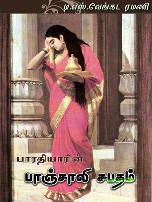 cover image of Bharathiyarin panchali sabatham (பாரதியாரின் பாஞ்சாலி சபதம்)