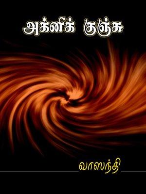 cover image of Agni kunchu (அக்னிக் குஞ்சு)
