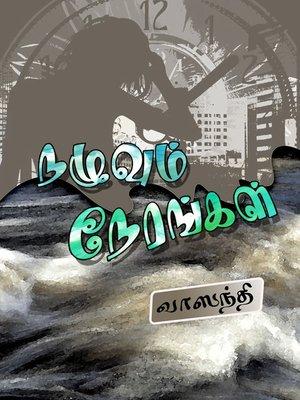 cover image of Nazhuvum nerangal (நழுவும் நேரங்கள்)