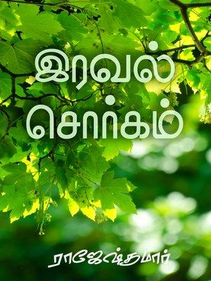 cover image of Iraval sorgam (இரவல் சொர்க்கம்)