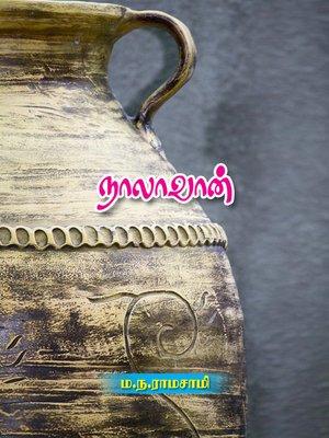 cover image of Naalavan (நாலாவான்)