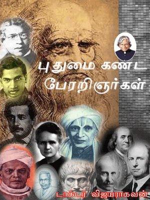 cover image of Pudhumai kanda perarignargal (புதுமை கண்ட பேரறிஞர்கள்)
