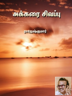 cover image of Akkarai sivappu (அக்கரை சிவப்பு)