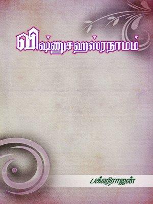 cover image of Vishnusahashranamam (விஷ்ணுசஹஸ்ரநாமம்)