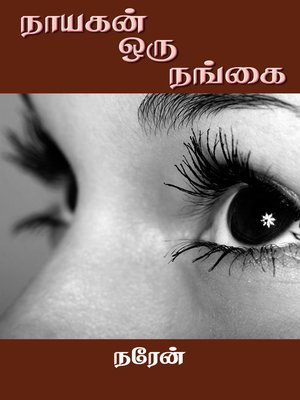 cover image of Nayagan oru nangai (நாயகன் ஒரு நங்கை)
