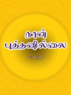 cover image of Naan puthanillai (நான் புத்தனில்லை)