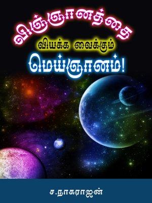 cover image of Vignanthai viyakka vaikkum meignanam (விஞ்ஞானத்தை வியக்க வைக்கும் மெய்ஞானம்!)