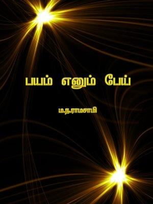 cover image of Payam enum pei (பயம் என்னும் பேய்)