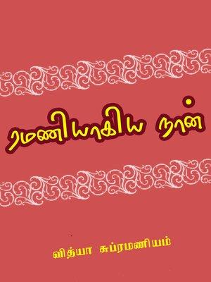 cover image of Ramaniyagiya naan (ரமணியாகிய நான்)