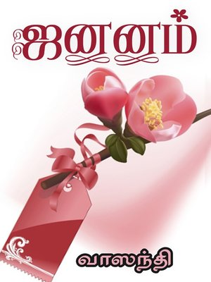 cover image of Jananam (ஜனனம்)