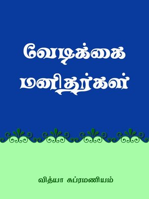 cover image of Vedikkai manithargal (வேடிக்கை மனிதர்கள்)