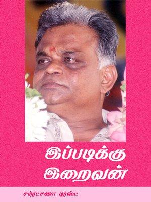 cover image of Ippadikku iraivan (இப்படிக்கு இறைவன்)