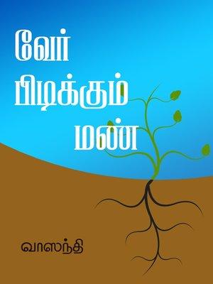 cover image of Ver pidikkum man (வேர் பிடிக்கும் மண்)