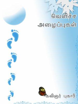 cover image of Velicha azhaippugal (வெளிச்ச அழைப்புகள்)