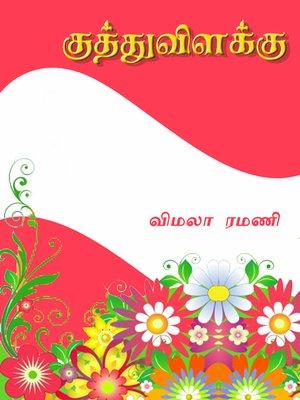 cover image of Kuthuvilakku (குத்துவிளக்கு)