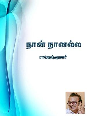 cover image of Naan nanalla (நான் நானல்ல)