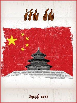 cover image of Ching ming (ச்சிங் மிங்)