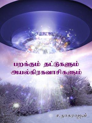 cover image of Parakkum thattugalum ayalkiragavasigalum (பறக்கும் தட்டுகளும் அயல்கிரகவாசிகளும்)