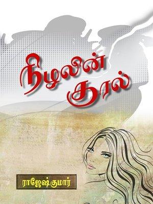 cover image of Nizhalin kural (நிழலின் குரல்)