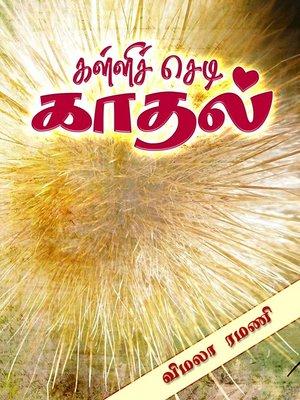 cover image of Kallichedi kaathal (கள்ளிச் செடி காதல்)