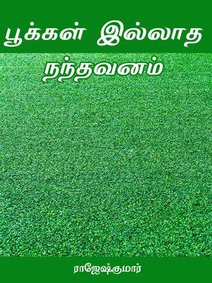 cover image of Pookkal illatha nanthavanam (பூக்கள் இல்லாத நந்தவனம்)