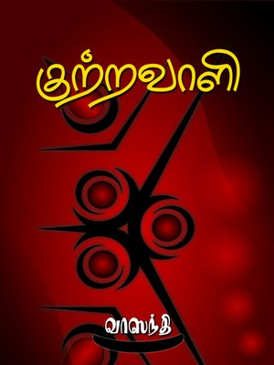 cover image of Kutravali (குற்றவாளி)