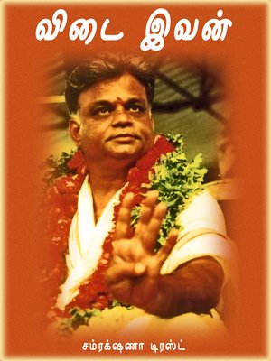cover image of Vidai ivan (விடை இவன்)