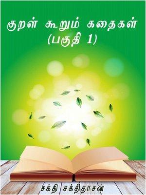 cover image of Kural koorum kathaigal, Part 1 (குறள் கூறும் கதைகள் - தொகுதி 1)