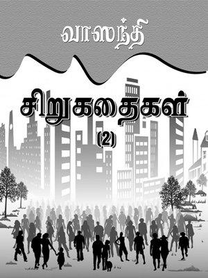 cover image of Vaasanthi sirukathaigal, Part 2 (வாஸந்தி சிறுகதைகள் - தொகுதி 2)