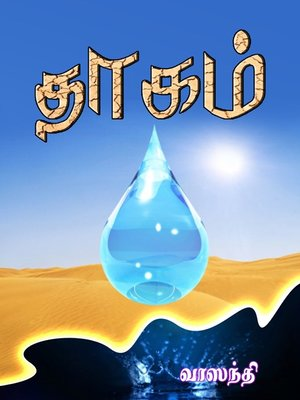 cover image of Thaagam (தாகம்)