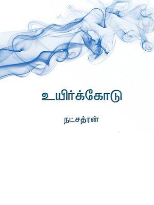 cover image of Uyirkodu (உயிர்க்கோடு)