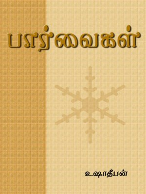 cover image of Paarvaigal (பார்வைகள்)