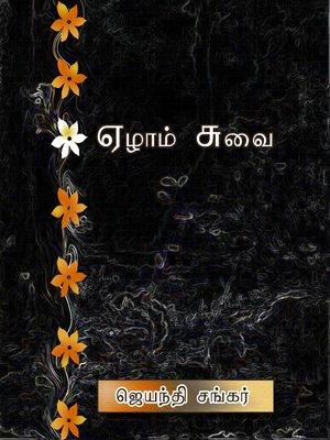 cover image of Ezham suvai (ஏழாம் சுவை)
