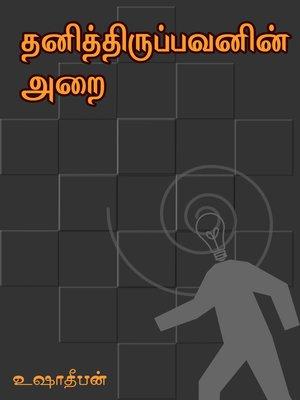 cover image of Thanithiruppavan arai (தனித்திருப்பவனின் அறை)