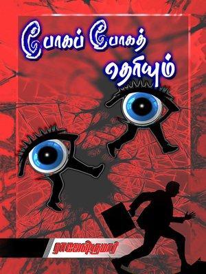 cover image of Poga poga theriyum (போகப் போகத் தெரியும்)