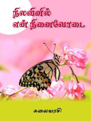 cover image of Nilavinil en ninaivodai (நிலவினில் என் நினைவோடை)