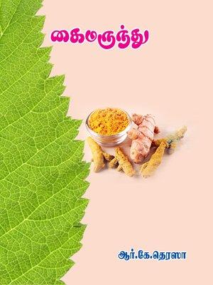 cover image of Kaimarunthu (கைமருந்து)
