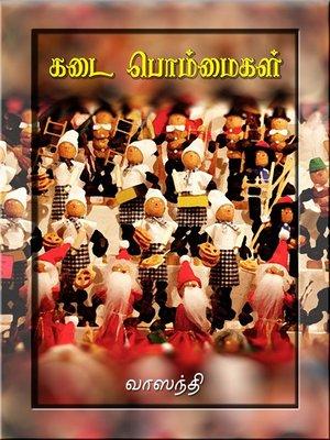 cover image of Kadai pommaigal (கடை பொம்மைகள்)