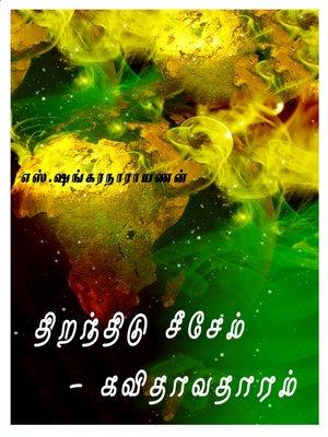cover image of Thiranthidu seasem - kavithavatharam (திறந்திடு சீசேம் - கவிதாவதாரம்)