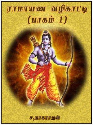 cover image of Ramayana vazhikatti, Part 1 (ராமாயண வழிகாட்டி - பாகம் 1)