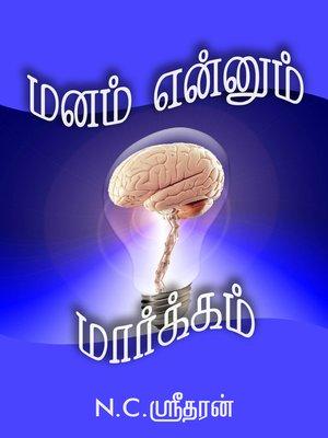 cover image of Manam ennum maarkkam (மனம் என்னும் மார்க்கம்)