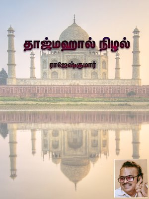 cover image of Tajmahal nizhal (தாஜ்மஹால் நிழல்)