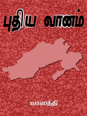 cover image of Puthiya vaanam (புதிய வானம்)