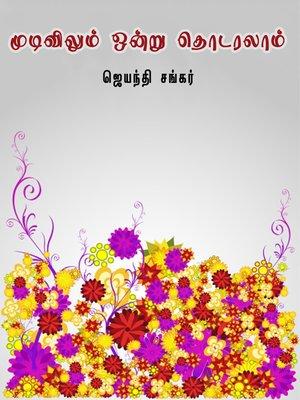 cover image of Mudivilum ondru thodaralam (முடிவிலும் ஒன்று தொடரலாம்)